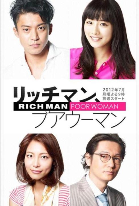 rich man poor woman 2