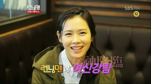 Son Ye Jin running man 2