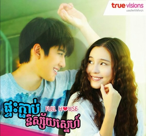 Full house thai
