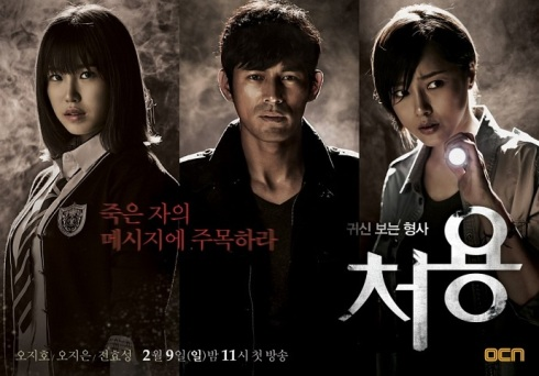 ghost seeing detective cheo yong