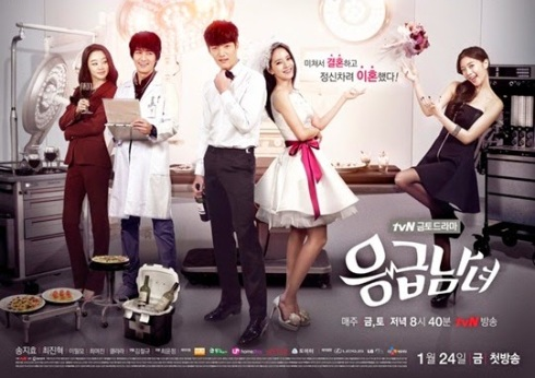 emergency couple 2